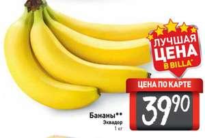 Бананы Эквадор 1кг.