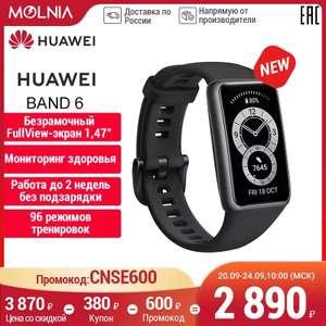 Смарт-браслет HUAWEI Band 6