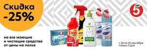 Скидка 25% на все моющие и чистящие средства от цены на полке