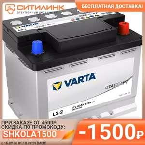 Аккумулятор автомобильный Varta Стандарт L2-2 60Ач 520A