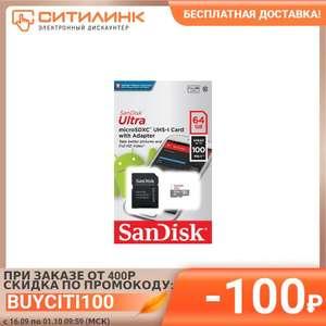 Карта памяти microSDXC UHS-I Sandisk Ultra Light 64 ГБ