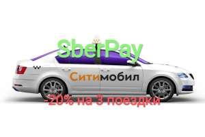 Скидка 20% в такси при оплате SberPay