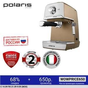 Рожковая кофеварка Polaris PCM 1539E Adore Crema
