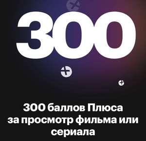 От 100 баллов Яндекс Плюса за просмотр фильма или сериала (не всем)
