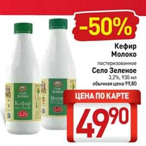 Кефир и молоко Село Зелёное 3.2%, 0.93л