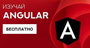 """Курс """"Angular 11.0 Базовый"""" от ITVDN бесплатно на 10 дней"""