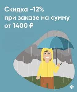 Скидка 12% от 1400 рублей в экспресс-доставке в мобильном приложении Перекрёсток