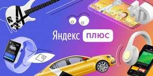 Подписка Яндекс.плюс Мульти за 2490₽ на год (+500 баллов)