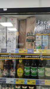 [Уфа] Пиво Дон живое светлое непастеризованное, 1 л.