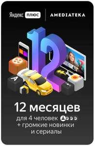 Подписка Яндекс.Плюс Мульти с Амедиатекой на 12 месяцев