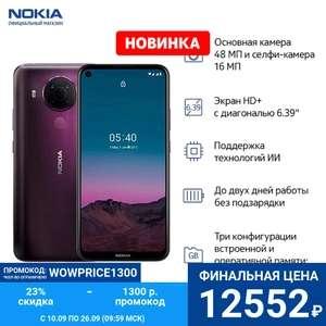 Смартфон Nokia 5.4 TA-1337 DS 6/64 RU