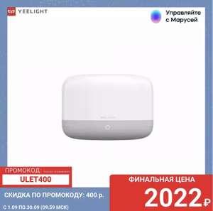 Умная прикроватная лампа Yeelight LED Bedside Lamp D2 YLCT01YL