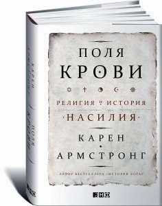Книга «Поля крови: Религия и история насилия»