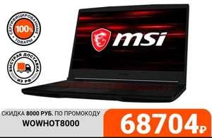 """Ноутбук 15.6"""" MSI GF63 10UD-419XRU I5-10500H/8Gb/512Gb SSD/3050Ti 4Gb"""