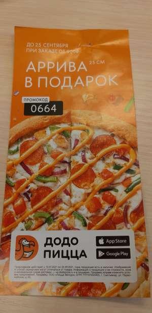 [Мск] Додо пицца Аррива в подарок при заказе от 900₽