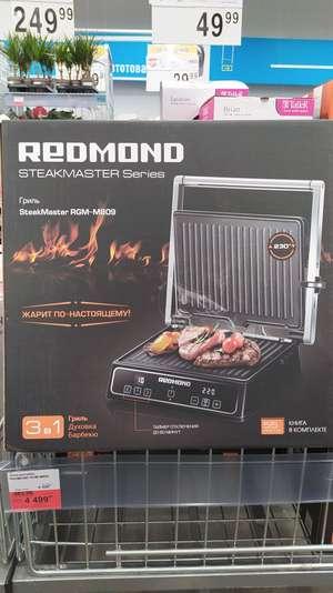 [Нижний Новгород] Электрогриль REDMOND SteakMaster RGM-M809
