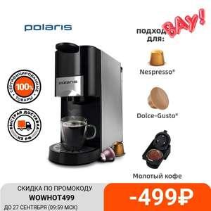 Кофеварка капсульная Polaris PCM 2020 3-in-1