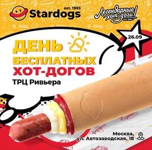 [Мск] Хот-дог Stardogs бесплатно 26 сентября