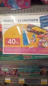 [СПБ] скидки на игрушки 40%