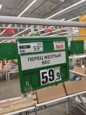 "[СПб] Жёлтый перец ""светофор"" 1 кг"