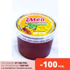 Мёд Башкирский Натуральный Гречишный 750гр