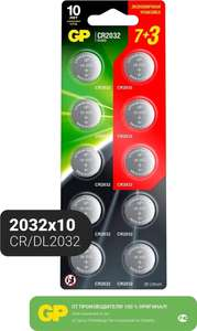 Батарейки литиевые GP Lithium, тип CR2032, 3В, 10шт