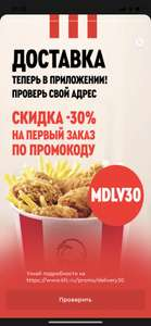 KFC -30% на первый заказ [ДОСТАВКА]