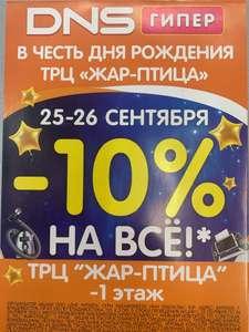 [НН] Скидка -10% в ДНС почти на все