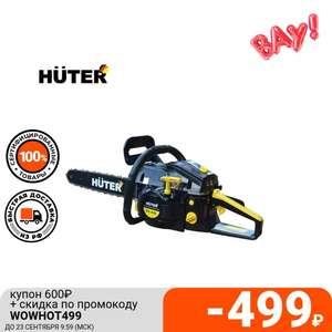Бензопила Huter BS-45М