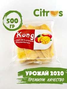 Сушеное манго Citrus 500 г