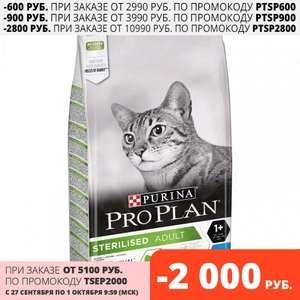 Корм Pro Plan для стерилизованных кошек и кастрированных котов, с кроликом, Пакет, 10 кг