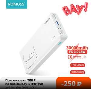Powerbank ROMOSS Sense 8, 30000 мАч QC PD 3.0