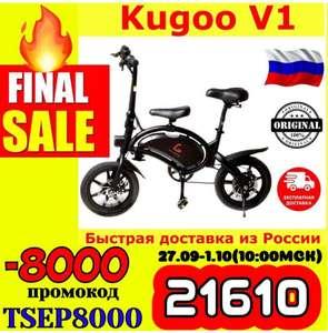 Электровелосипед Kugoo V1 (доставка из России)