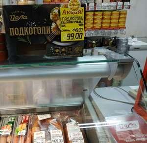2 уп. Подкоголи Premium замороженные, 450 г (в магазинах Йола)