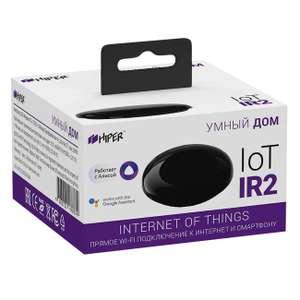 HIPER умный пульт ИК Wi-Fi IoT IR 2 (HI-IR2) работает с Яндекс станцией