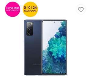 Смартфон Samsung S20 FE 128G + наушники JBL T225 TWS (при сдаче телефона/смартфона в Трейд-ин)