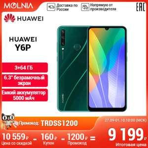Смартфон HuaWei Y6P 3+64 ГБ