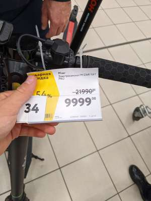 [Тольятти] Электросамокат MIZAR RAY PRO