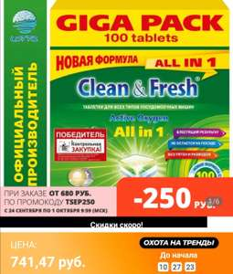 "Таблетки для ПММ ""Clean&Fresh"" Всё в 1, 100 штук (4,91₽/шт)"
