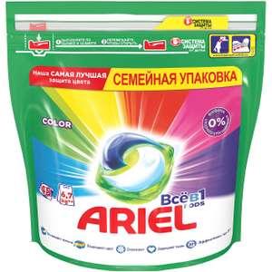 Жидкость для стирки Ariel капсулы 45 шт. Color (380₽ с баллами)