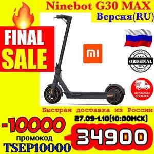 Электросамокат NINEBOT KickScooter Max G30, 15300mAh, ВерсияRU
