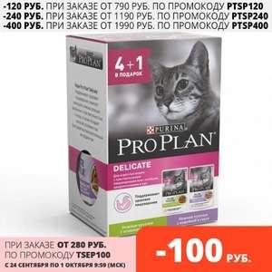 Влажный корм Pro Plan для кошек с чувствительным пищеварением, с Индейкой, с Ягненком в соусе, 425 г