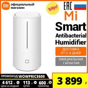 Антибактериальный увлажнитель воздуха Xiaomi Mi Smart Antibacterial Humidifier