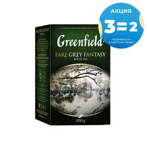 Greenfield Earl Grey Fantasy листовой, с бергамотом, 200 г 3=2