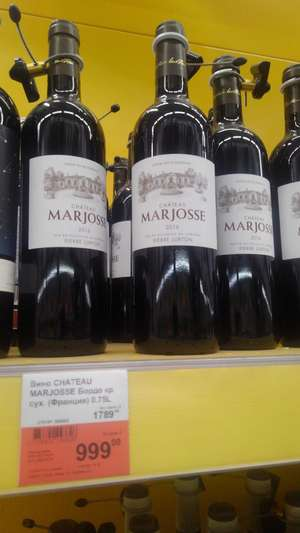 [Липецк] Французское вино Chateau Marjosse Бордо сухое 0,75 л