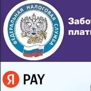 Возврат до 10% баллами Плюс за оплату налогов через Yandex Pay на oplatagosuslug.ru (сейчас рандом, смотрите на кнопке)