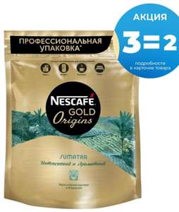 Кофе Nescafe Gold Origins Sumatra растворимый 400г. X 4шт ( 368₽ за 1 шт.)