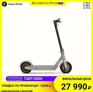 Электросамокат Ninebot KickScooter MAX 30LP