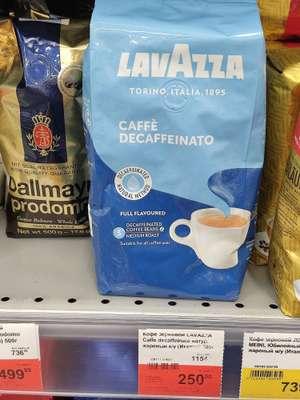 [МО] Кофе lavazza зерно 500гр