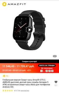Смарт-часы Amazfit GTS 2